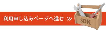 SDKダウンロード