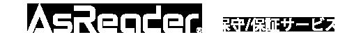 AsReader Care 保守/保証サービス