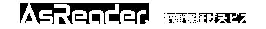 AsReader Care 修理サービス