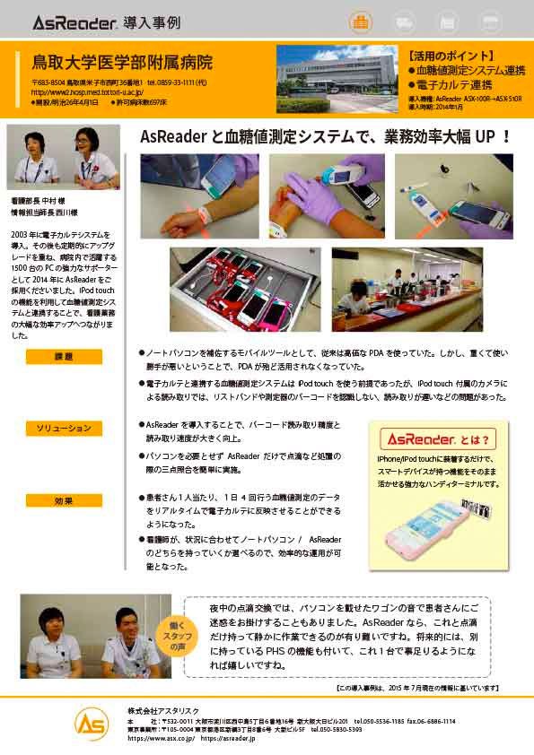 鳥取大学医学部附属病院様