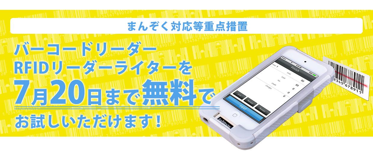 AsReader緊急企画!バーコードリーダーRFIDリーダーライターを6月30日まで無料でお試しいただけます!