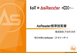 AsReader提案書(PPT)