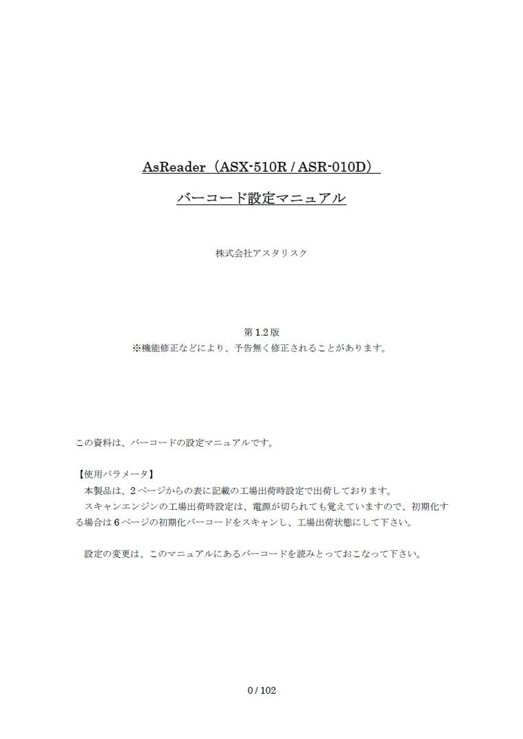 510R_010D設定マニュアル