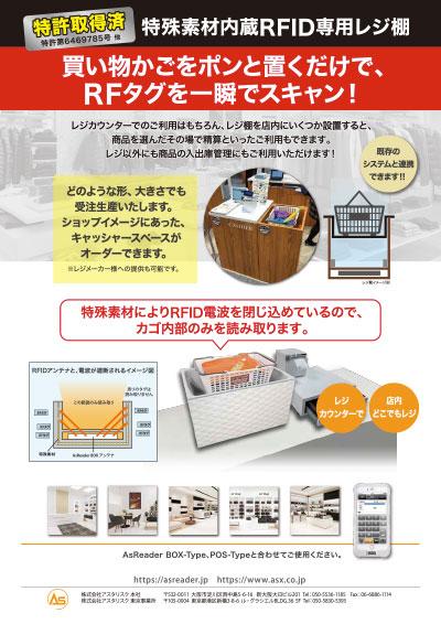 NEW! 特殊素材内蔵RFID専用レジ台