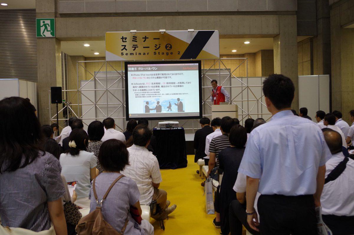 当社社長・鈴木のセミナーもたくさんの聴衆で溢れていました。