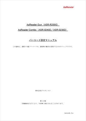 Gun_Combo設定マニュアル