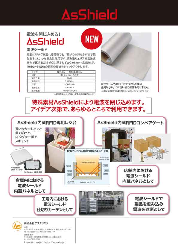 AsShield/電波シールド