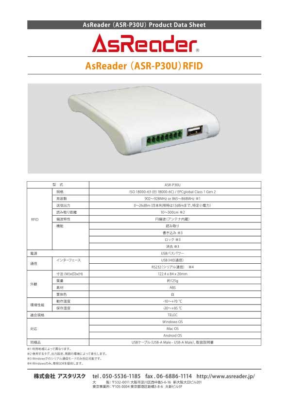 ASR-P30Uデータシート