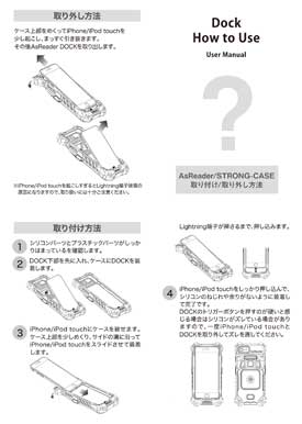 STRONG-Case取り付け取り外し方法