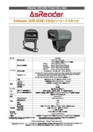ASR-023Bデータシート