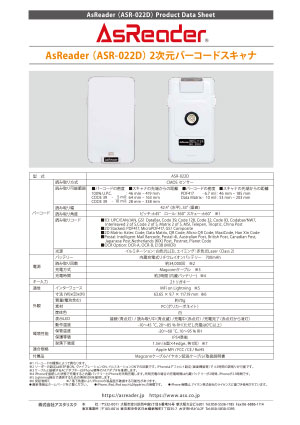 ASR-022Dデータシート