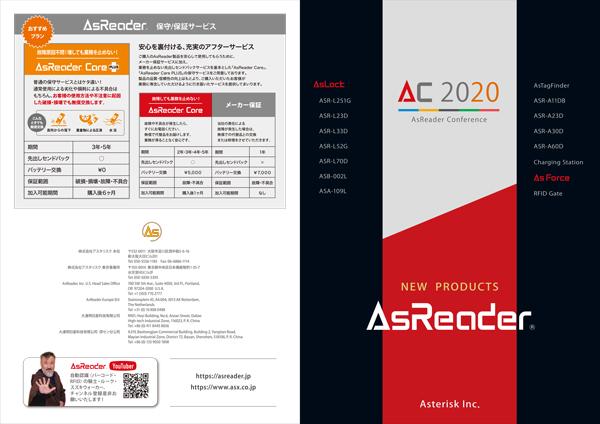 AC2020パンフレット