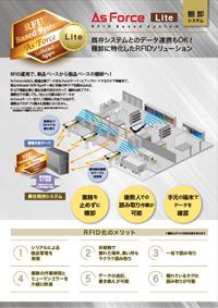 AsForce Lite